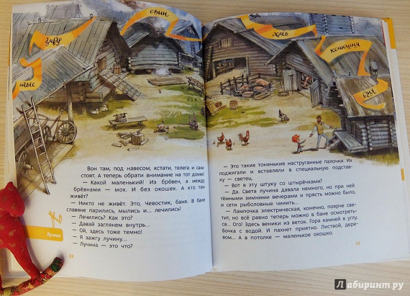 Иллюстрация 67 из 89 для Как жили на Руси - Елена Качур | Лабиринт - книги. Источник: Ассол