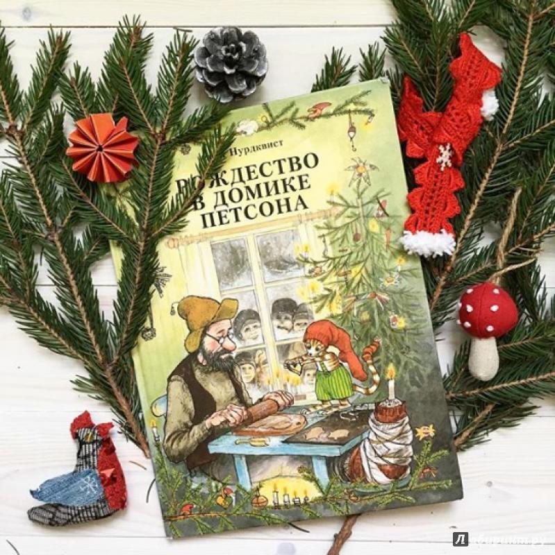 Иллюстрация 67 из 85 для Рождество в домике Петсона - Свен Нурдквист | Лабиринт - книги. Источник: Катя Райт