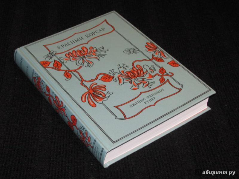 Иллюстрация 7 из 21 для Красный Корсар - Джеймс Купер   Лабиринт - книги. Источник: Nemertona
