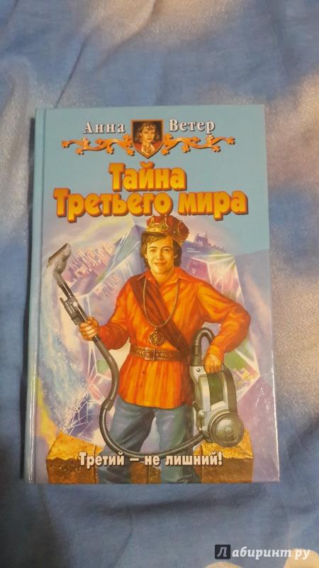 Иллюстрация 1 из 4 для Тайна Третьего мира: Фантастический роман - Анна Ветер | Лабиринт - книги. Источник: Маклаков  Александр
