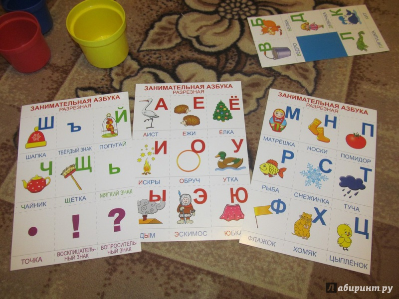 обзор фирм-производителей з 5 букв розрізаної азбуки складено слово книжка физической нагрузке