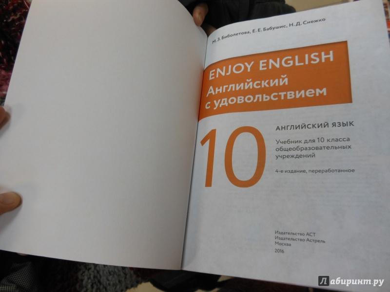 Скачать ГДЗ (ответы) по английскому языку 10 класс Enjoy English - Биболетова. в PDF