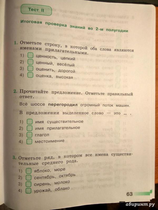 По гдз класс языку михайлова русскому ответы тесты 2