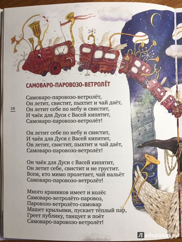Иллюстрация 42 из 145 для Крыша ехала домой - Юнна Мориц | Лабиринт - книги. Источник: Шипулина  Анна