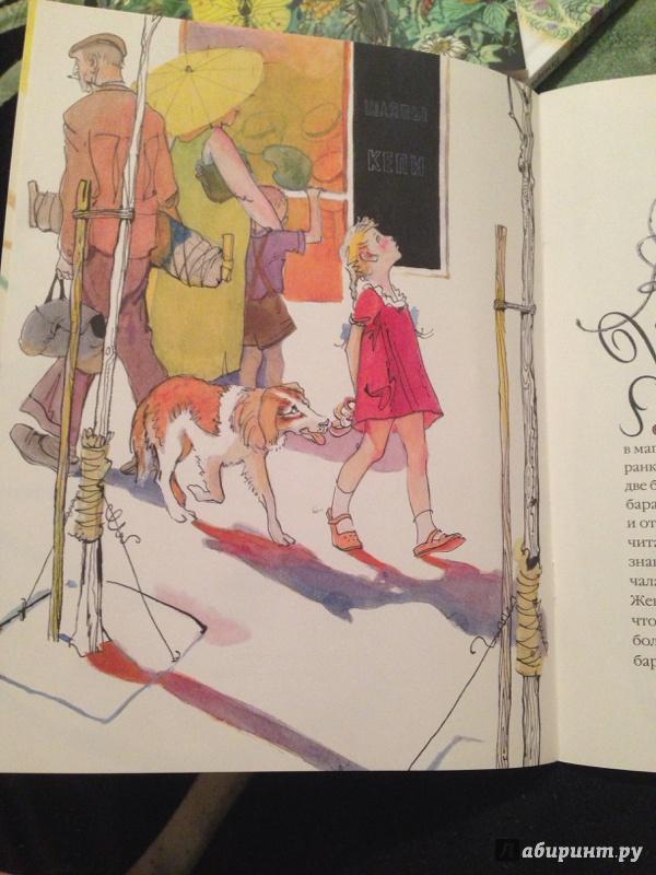 Иллюстрация 22 из 41 для Цветик-семицветик - Валентин Катаев | Лабиринт - книги. Источник: Strangeros