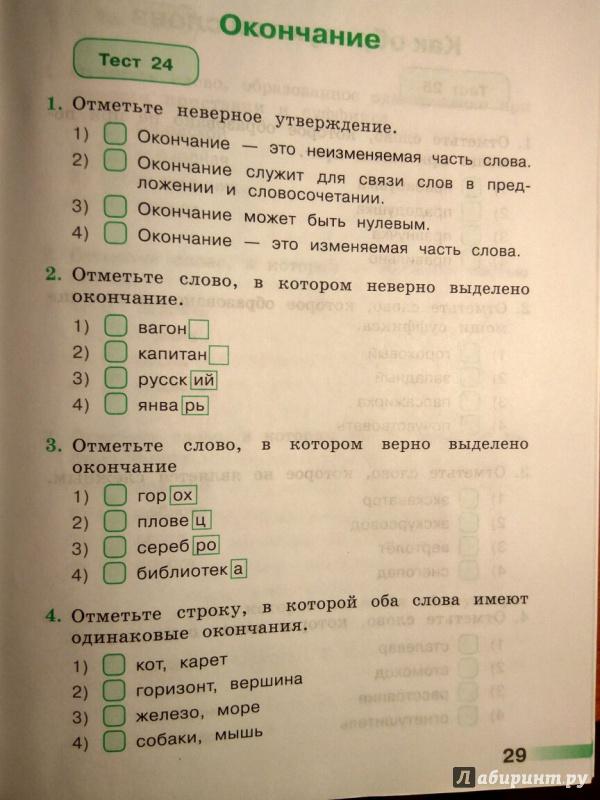 Гдз тесты по русскому языку 2 класс михайлова ответы