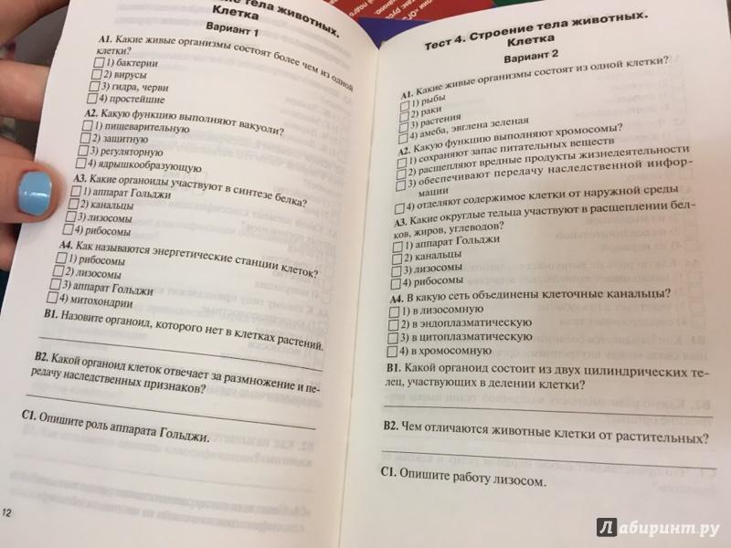 Тесты по биологии 7 класс гекалюк