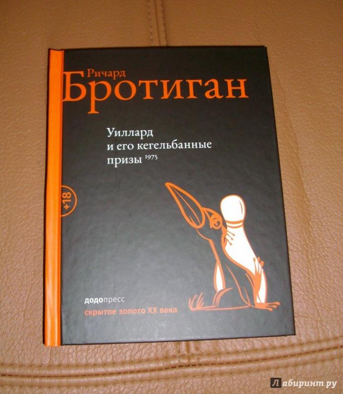 БРОТИГАН УИЛЛАРД СКАЧАТЬ БЕСПЛАТНО