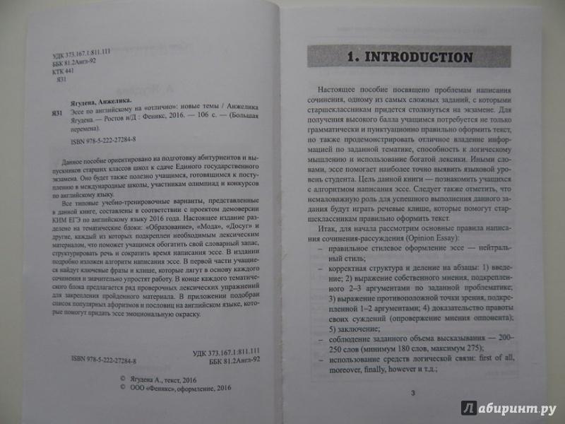 Эссе по английскому языку про моду 1908