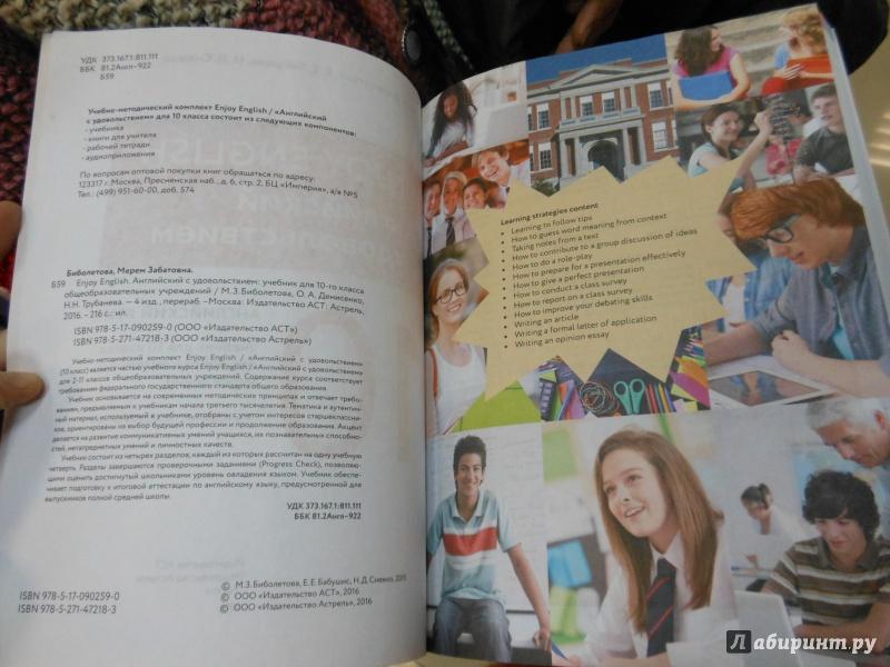 english класс учебник гдз enjoy биболетова 10