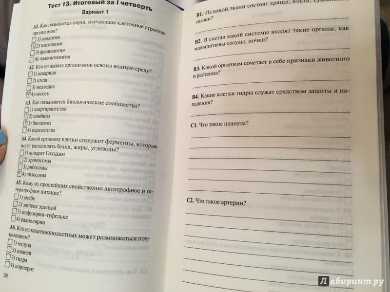 Биология Контрольно Измерительные Материалы 7 Класс Ответы Гдз