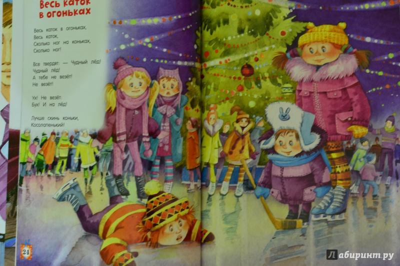Иллюстрация 40 из 46 для Дело было в январе - Агния Барто | Лабиринт - книги. Источник: Поступинская  Елена