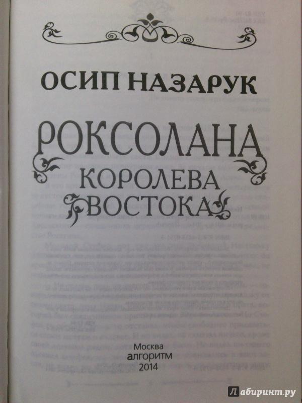 РОКСОЛАНА КОРОЛЕВА ВОСТОКА СКАЧАТЬ БЕСПЛАТНО
