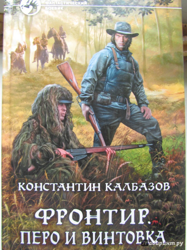 КАЛБАЗОВ КОНСТАНТИН ФРОНТИР ВСЕ КНИГИ СКАЧАТЬ БЕСПЛАТНО