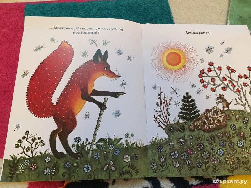 Иллюстрация 50 из 139 для Лис и мышонок - Виталий Бианки   Лабиринт - книги. Источник: Лабиринт