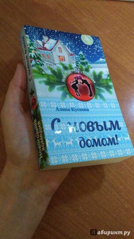 советских сигарет с новым домом алина кускова читать онлайн статье