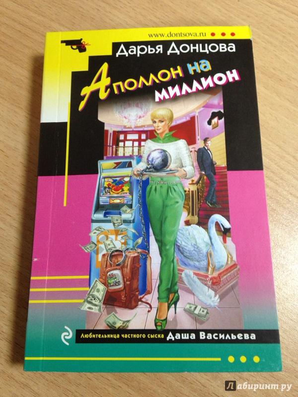 Иллюстрация 1 из 33 для Аполлон на миллион - Дарья Донцова | Лабиринт - книги. Источник: Дунаев  Владимир Николаевич