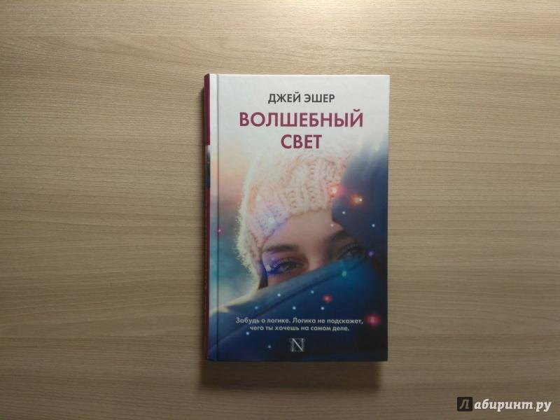 ДЖЕЙ ЭШЕР ВОЛШЕБНЫЙ СВЕТ СКАЧАТЬ БЕСПЛАТНО