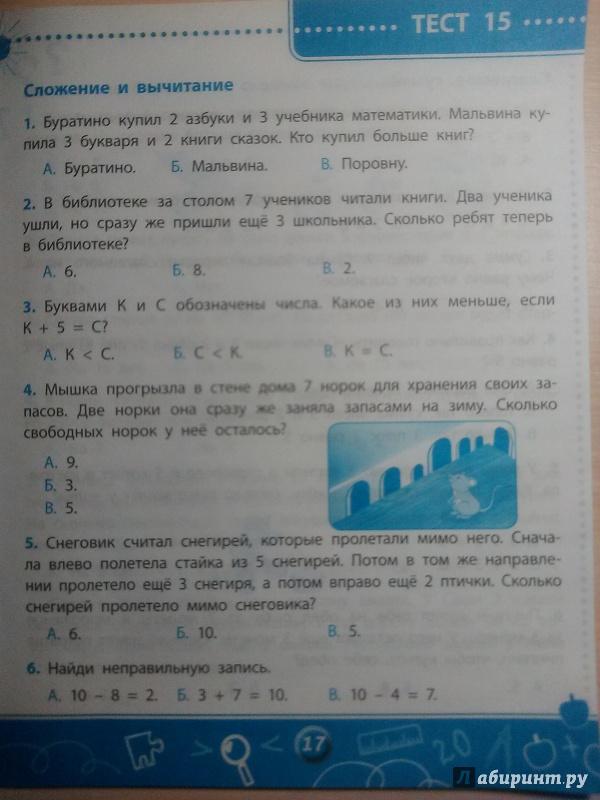 Иллюстрация 20 из 54 для Математика. 1 класс. Тесты. ФГОС - Мещерякова, Нестеркина   Лабиринт - книги. Источник: Потапова Анна