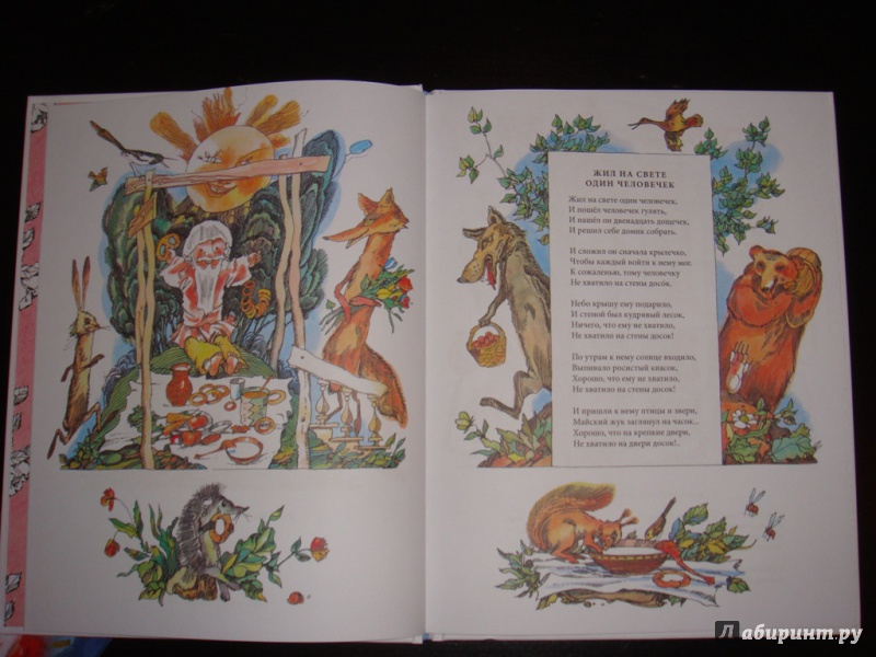 мошковская книга для друга читать