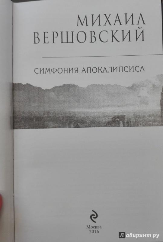 михаил вершовский симфония апокалипсиса fb2