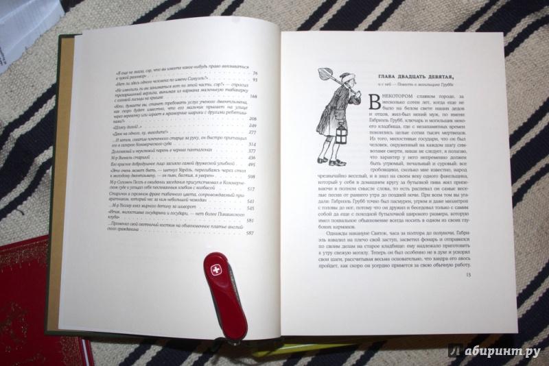 Иллюстрация 64 из 65 для Замогильные записки Пиквикского клуба. В 2-х томах - Чарльз Диккенс | Лабиринт - книги. Источник: Алонсо Кихано