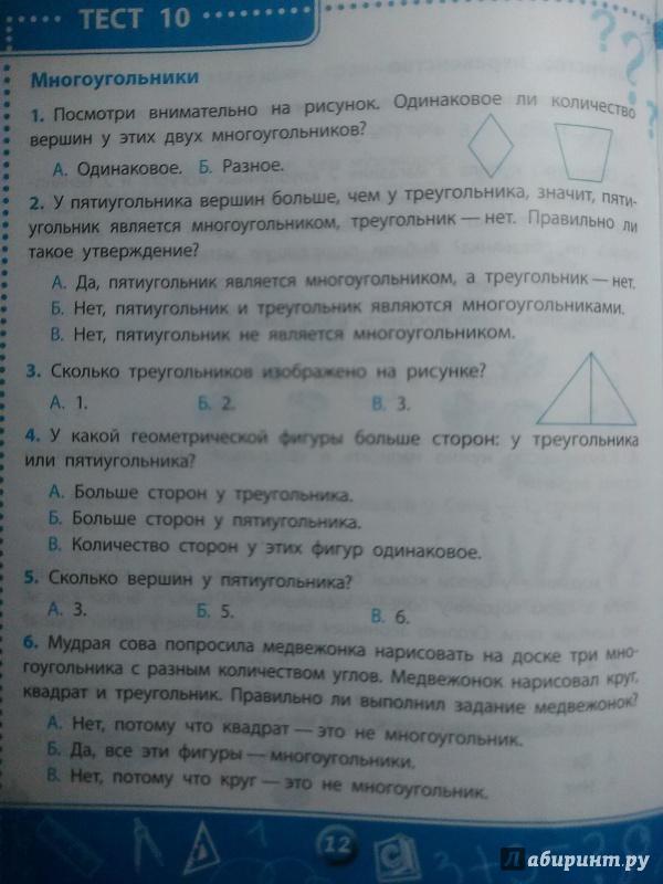 Иллюстрация 16 из 54 для Математика. 1 класс. Тесты. ФГОС - Мещерякова, Нестеркина   Лабиринт - книги. Источник: Потапова Анна