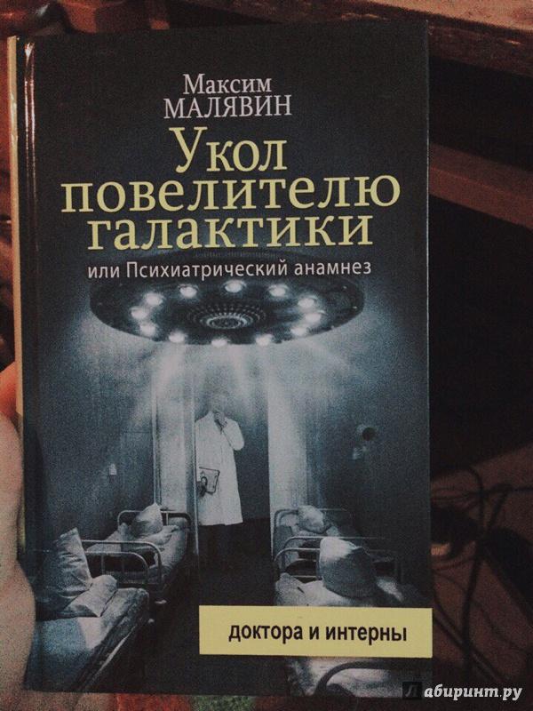 МАКСИМ МАЛЯВИН КНИГИ СКАЧАТЬ БЕСПЛАТНО