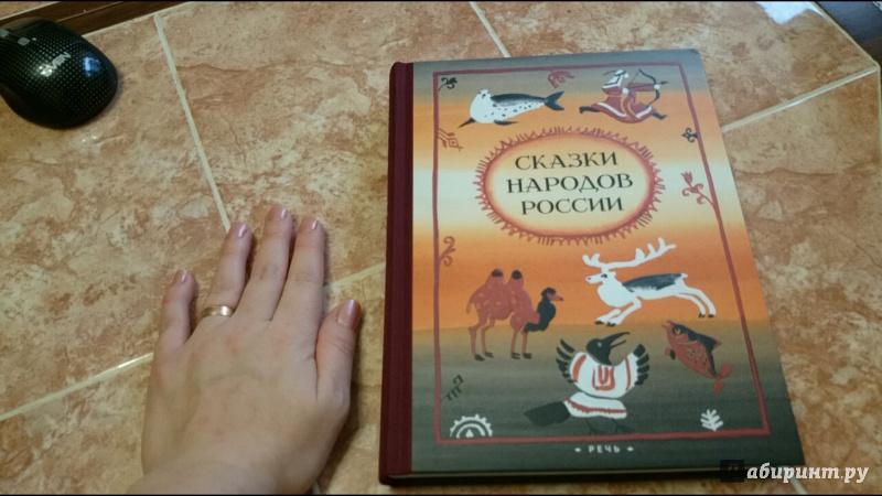 Иллюстрация 9 из 34 для Сказки народов России | Лабиринт - книги. Источник: anka46