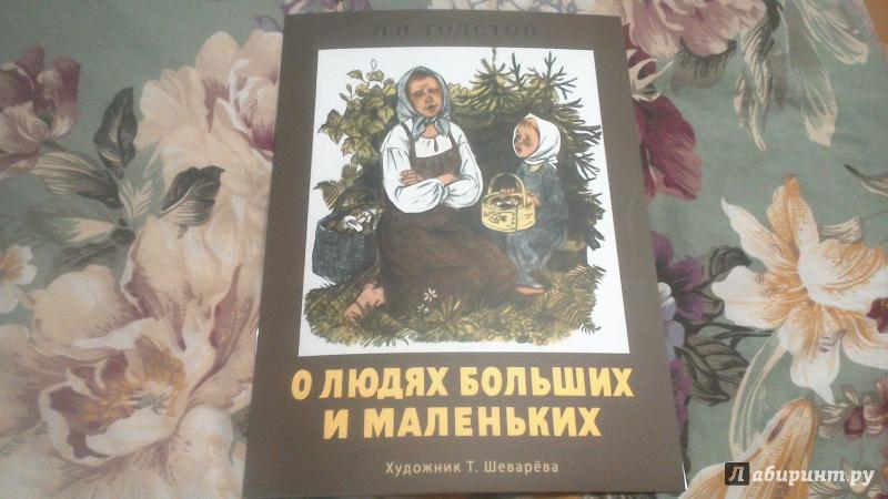 Иллюстрация 7 из 12 для О людях больших и маленьких - Лев Толстой | Лабиринт - книги. Источник: Лабиринт