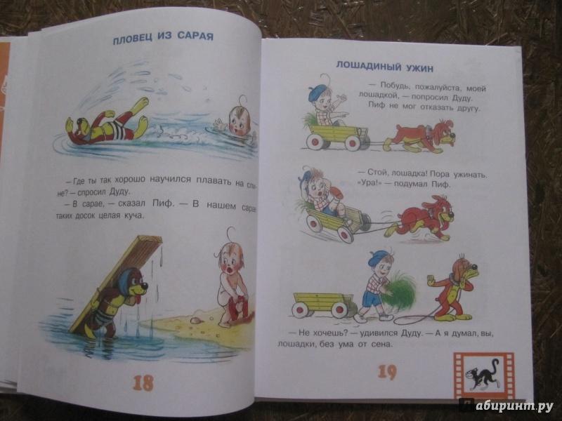 Иллюстрация 28 из 50 для Все приключения Пифа - Григорий Остер | Лабиринт - книги. Источник: Лабиринт