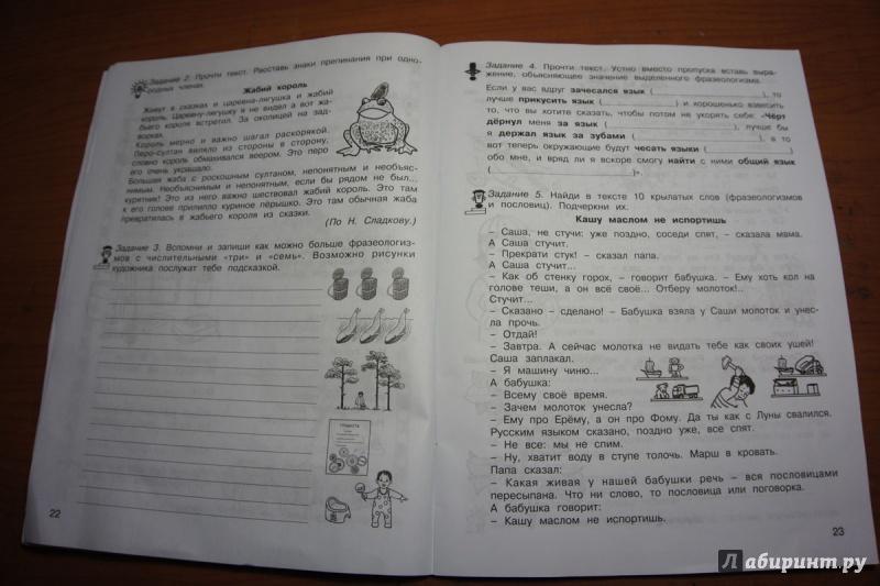 4 язык класс занимательный русский мищенко гдз
