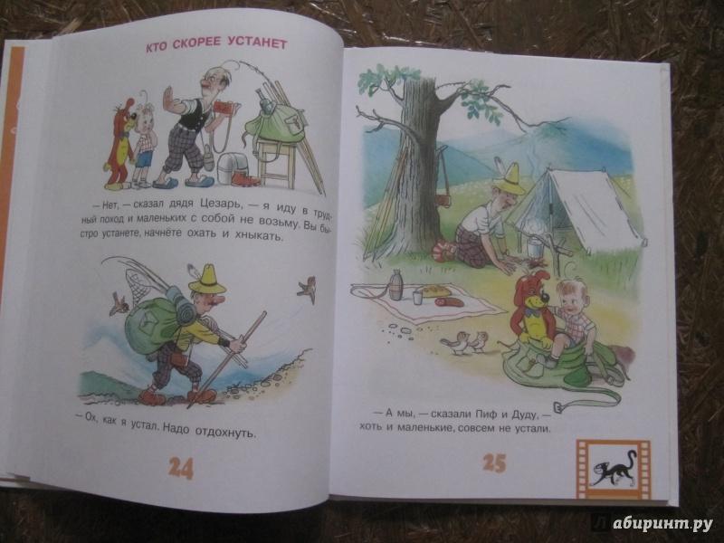 Иллюстрация 31 из 50 для Все приключения Пифа - Григорий Остер | Лабиринт - книги. Источник: Лабиринт