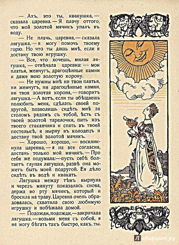Иллюстрация 27 из 34 для Снежная принцесса - Р. Гофман | Лабиринт - книги. Источник: Эля