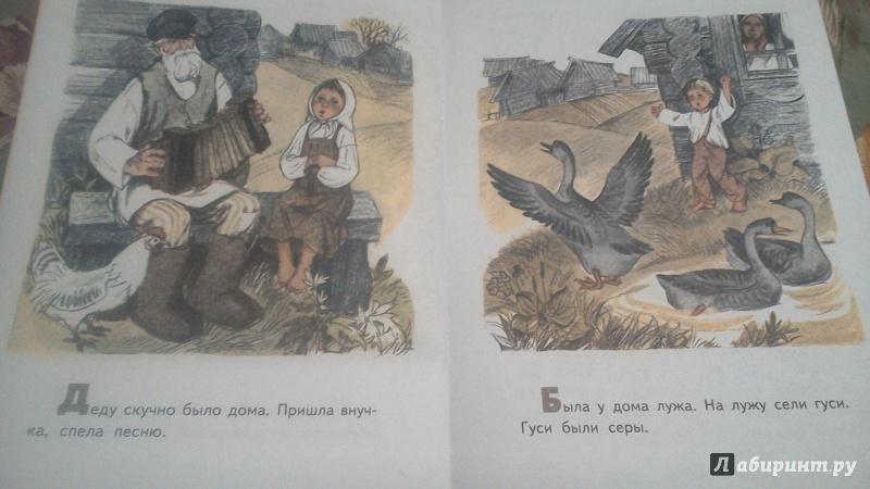 Иллюстрация 11 из 12 для О людях больших и маленьких - Лев Толстой | Лабиринт - книги. Источник: Лабиринт