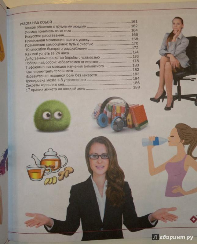 Иллюстрация 21 из 61 для Миллион самоучителей для женщин - Дмитрий Смирнов | Лабиринт - книги. Источник: Скочилова  Елена