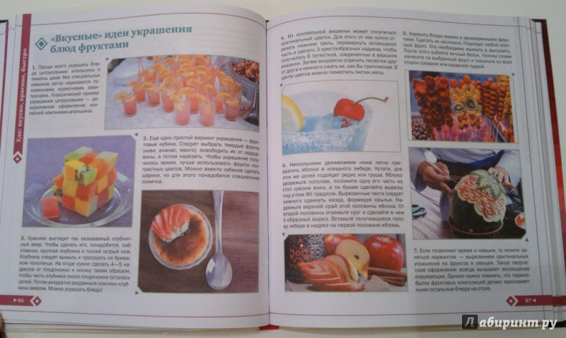 Иллюстрация 24 из 61 для Миллион самоучителей для женщин - Дмитрий Смирнов | Лабиринт - книги. Источник: Скочилова  Елена