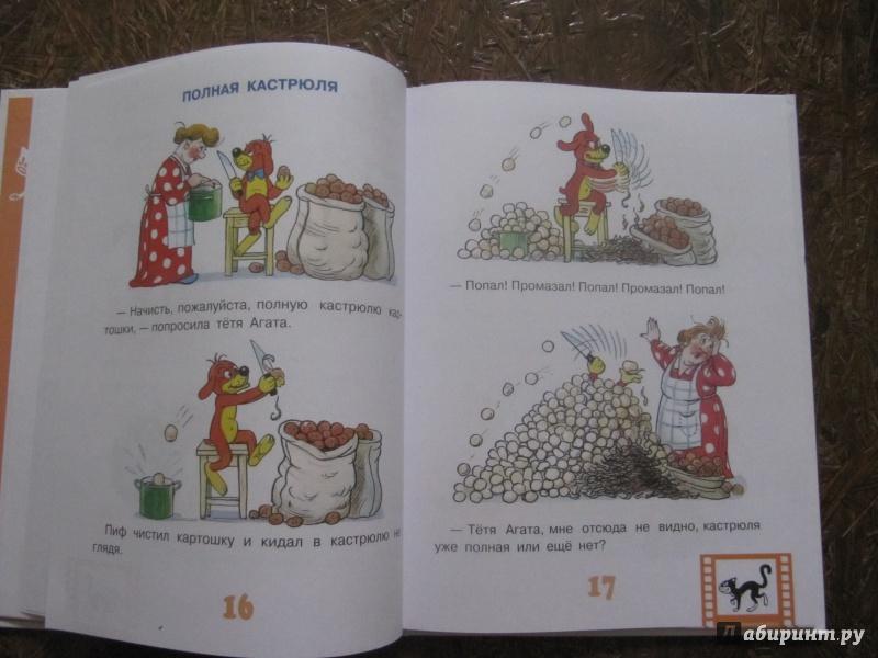 Иллюстрация 27 из 50 для Все приключения Пифа - Григорий Остер | Лабиринт - книги. Источник: Лабиринт