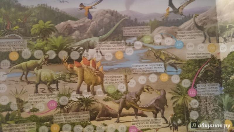 """Иллюстрация 7 из 22 для Игра-ходилка """"Путешествие в мир динозавров""""   Лабиринт - игрушки. Источник: Иванова Елена Валерьевна"""
