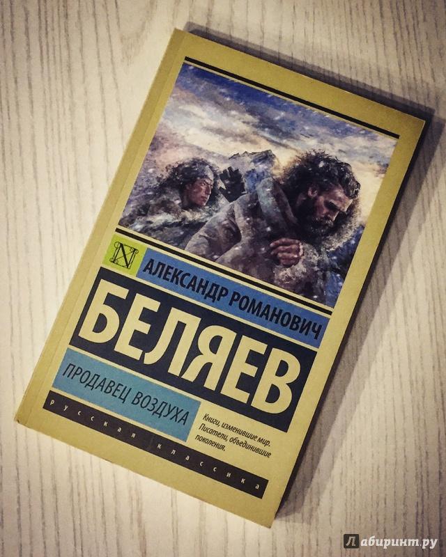 АЛЕКСАНДР БЕЛЯЕВ ПРОДАВЕЦ ВОЗДУХА СКАЧАТЬ БЕСПЛАТНО