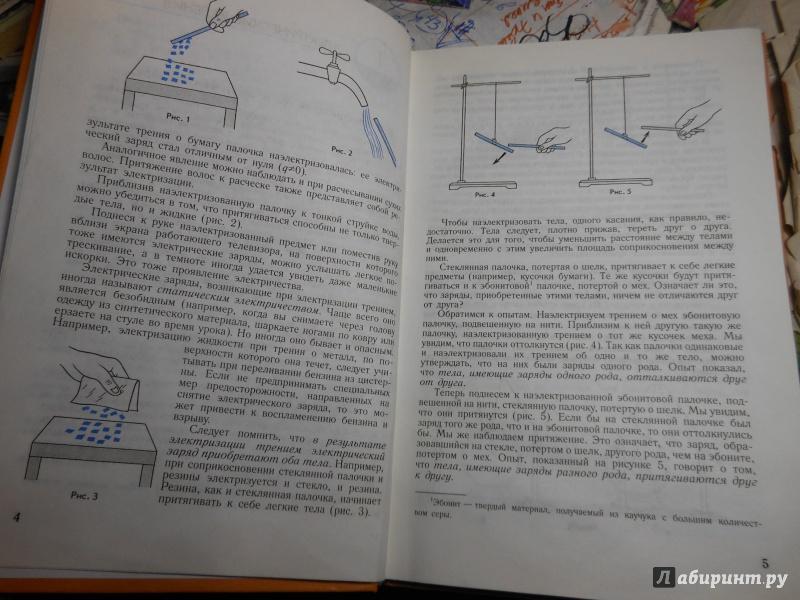 Иллюстрация 1 из 29 для Физика. 9 класс. Учебник для общеобразовательных организаций - Громов, Родина   Лабиринт - книги. Источник: Савина  Евгения