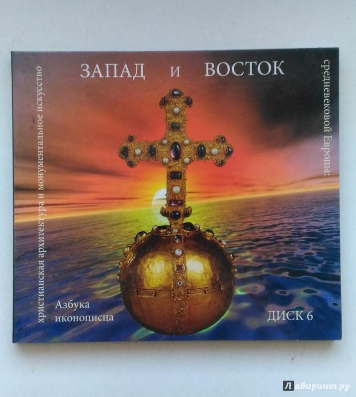Иллюстрация 1 из 5 для Азбука иконописца вып6 (Запад и Восток ) (CD) - А. Воронова | Лабиринт - аудио. Источник: Sonya Summer
