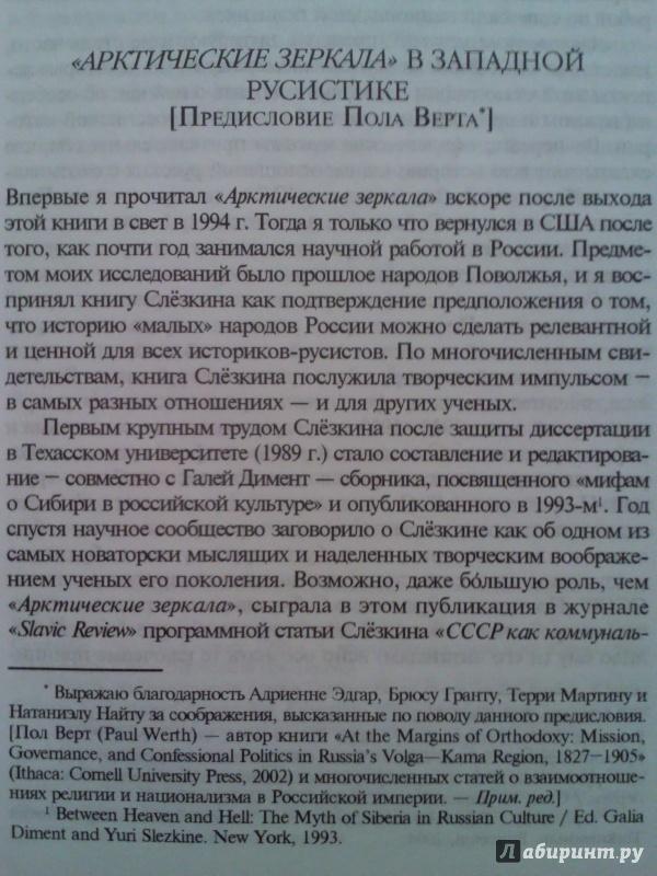 Иллюстрация 3 из 7 для Арктические зеркала. Россия и малые народы Севера - Юрий Слезкин | Лабиринт - книги. Источник: Keane