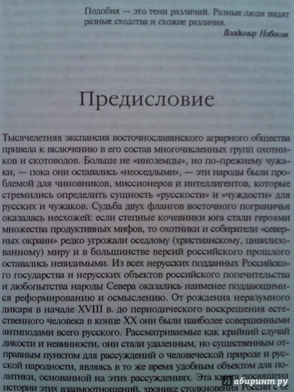 Иллюстрация 4 из 7 для Арктические зеркала. Россия и малые народы Севера - Юрий Слезкин | Лабиринт - книги. Источник: Keane