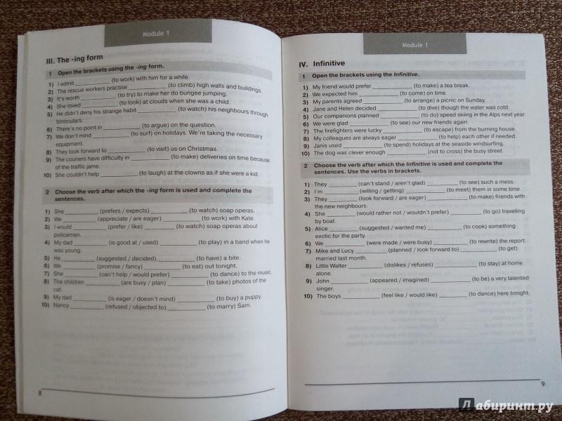 английский сборник класс упражнений звёздный 5 смирнов гдз