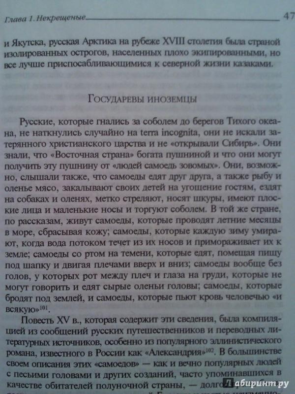 Иллюстрация 7 из 7 для Арктические зеркала. Россия и малые народы Севера - Юрий Слезкин   Лабиринт - книги. Источник: Keane