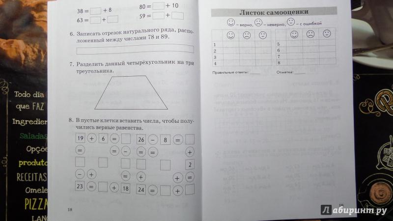 Гдз Контроль Знаний По Математике 3 Класс Межуева