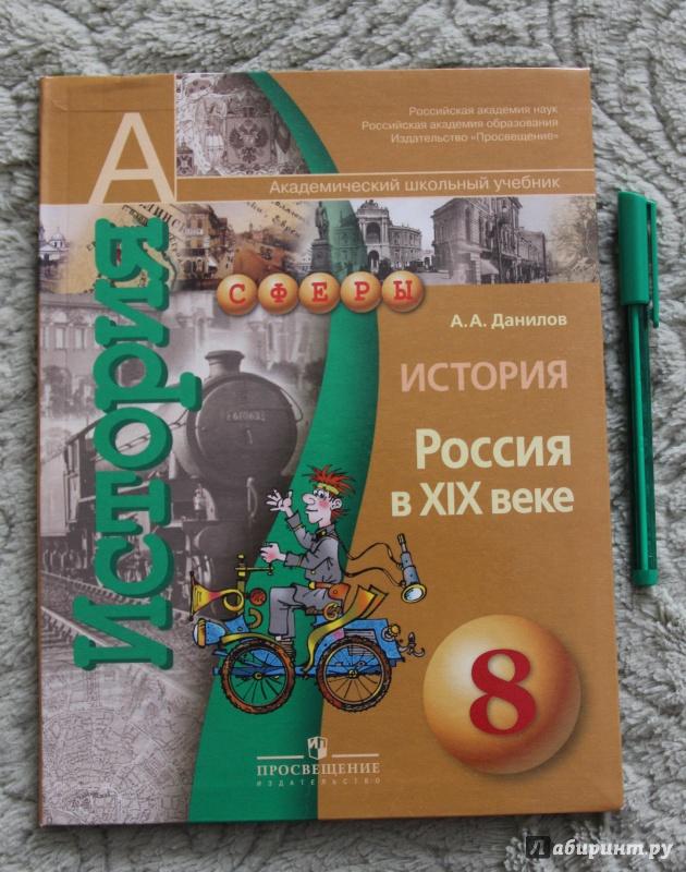 Гдз по истории 8 класс учебник данилов учебник история россии данилов косулина
