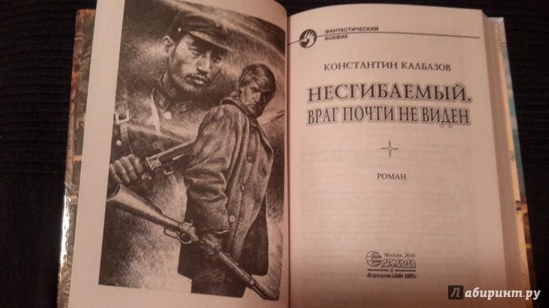КОНСТАНТИН КАЛБАЗОВ ВРАГ ПОЧТИ НЕ ВИДЕН СКАЧАТЬ БЕСПЛАТНО