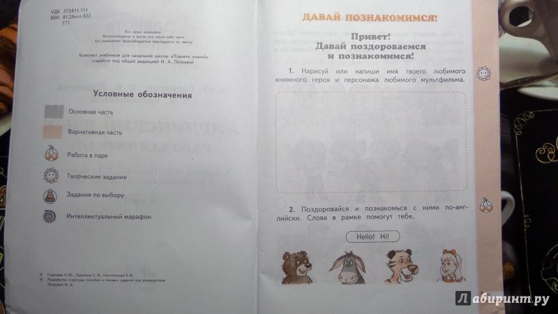 ларькина 3 насоновская английскому языку горячева гдз ответы класс по